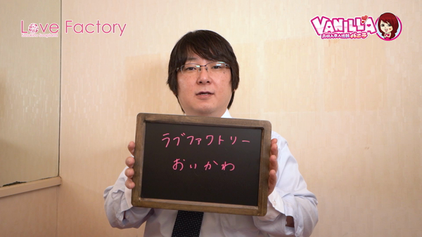 ラブファクトリーのスタッフによるお仕事紹介動画