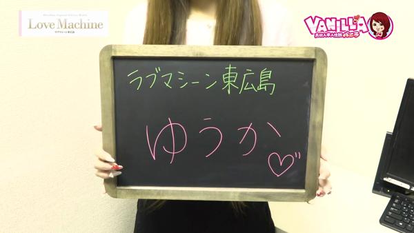 ラブマシーン東広島に在籍する女の子のお仕事紹介動画