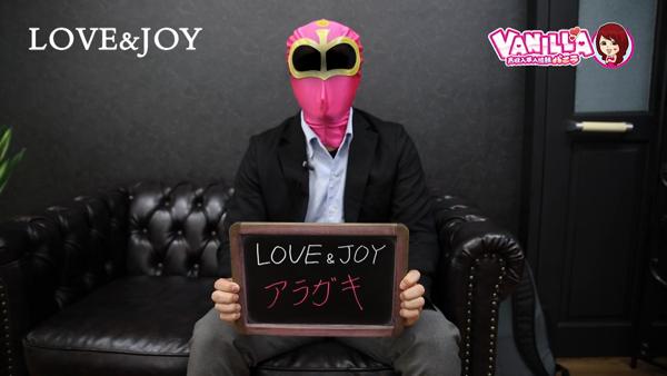 LOVE&JOYのスタッフによるお仕事紹介動画