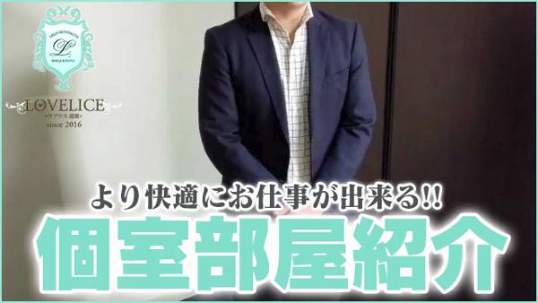 Loveliceラブリス滋賀のお仕事解説動画
