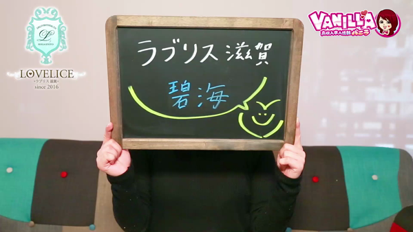 Loveliceラブリス滋賀に在籍する女の子のお仕事紹介動画
