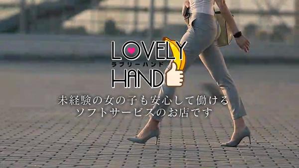 Lovely★Handのお仕事解説動画