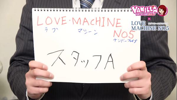 LOVE・MACHINE NO5のバニキシャ(スタッフ)動画