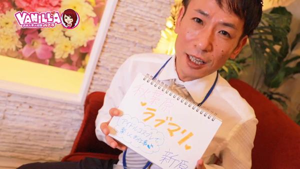 アイドルコスプレ専門店ラブマリのバニキシャ(スタッフ)動画