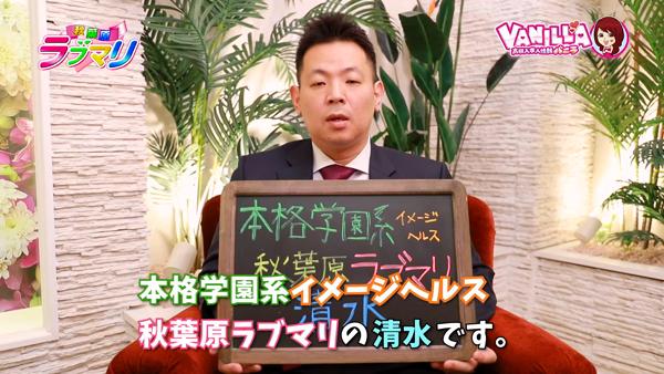 秋葉原ラブマリのスタッフによるお仕事紹介動画