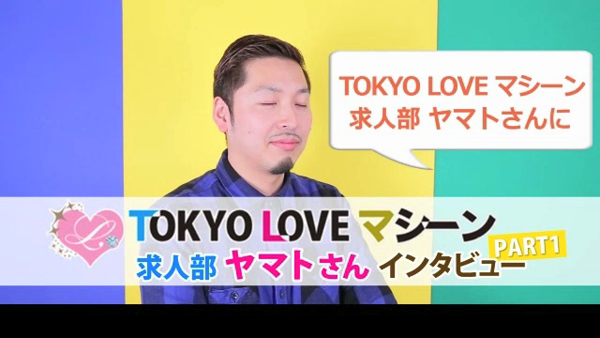 TOKYO LOVEマシーンの求人動画