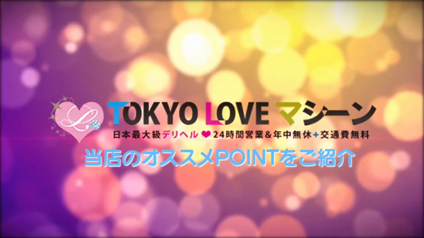 TOKYO LOVEマシーンのお仕事解説動画