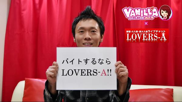 LOVERS-A(ラバーズエー)のバニキシャ(スタッフ)動画