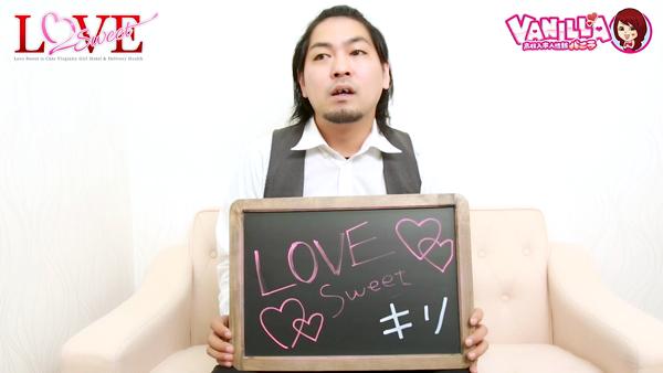 LOVE Sweetのバニキシャ(スタッフ)動画
