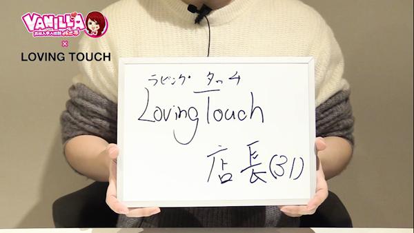 LovingTouch 広島店のスタッフによるお仕事紹介動画