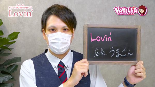 Lovin'(ラヴィン)のバニキシャ(スタッフ)動画