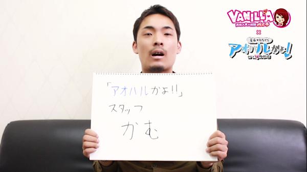 アオハルかよ!LPK18梅田店のスタッフによるお仕事紹介動画
