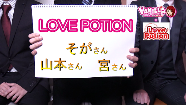 LOVE POTION(ラブポーション)のバニキシャ(スタッフ)動画