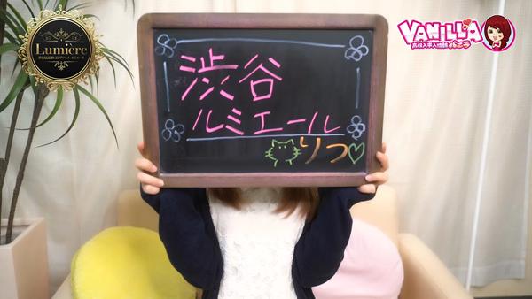 渋谷Lumiere‐ルミエール‐のお仕事解説動画