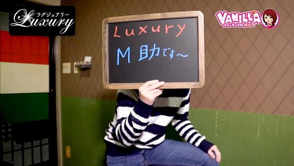 Luxuryのバニキシャ(スタッフ)動画