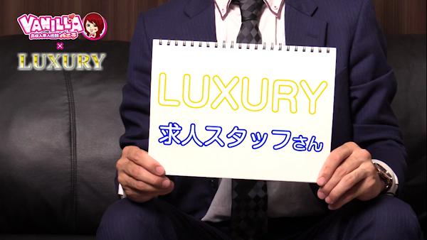 LUXURYのスタッフによるお仕事紹介動画