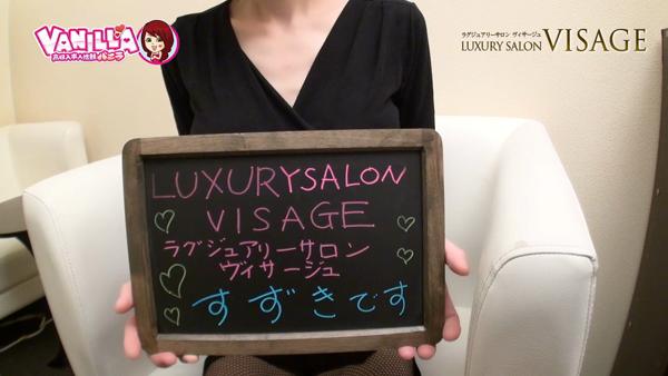 LUXURYSALON VISAGEのバニキシャ(スタッフ)動画