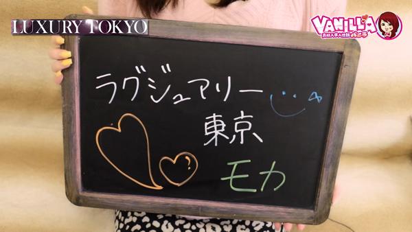 ラグジュアリー東京に在籍する女の子のお仕事紹介動画