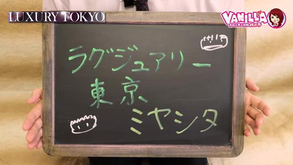 ラグジュアリー東京のスタッフによるお仕事紹介動画