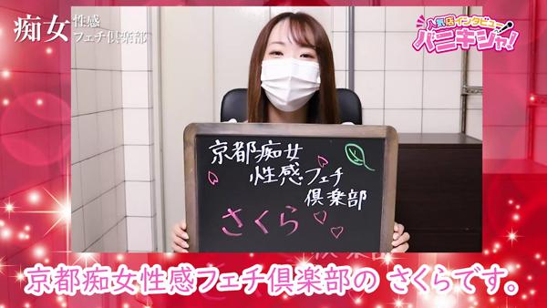 京都痴女性感フェチ倶楽部に在籍する女の子のお仕事紹介動画