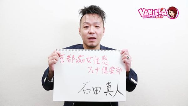 京都痴女性感フェチ倶楽部のバニキシャ(スタッフ)動画