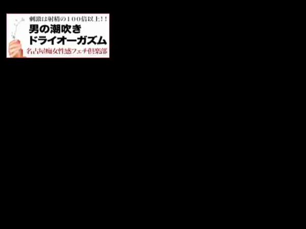 名古屋痴女性感フェチ倶楽部の求人動画