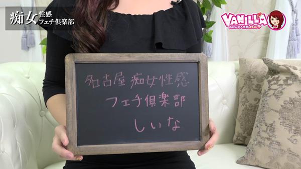 名古屋痴女性感フェチ倶楽部のバニキシャ(女の子)動画