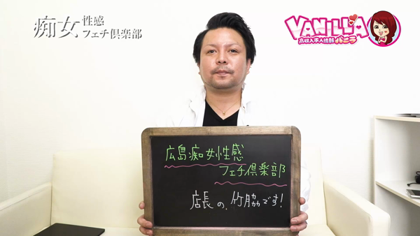 広島痴女性感フェチ倶楽部のバニキシャ(スタッフ)動画