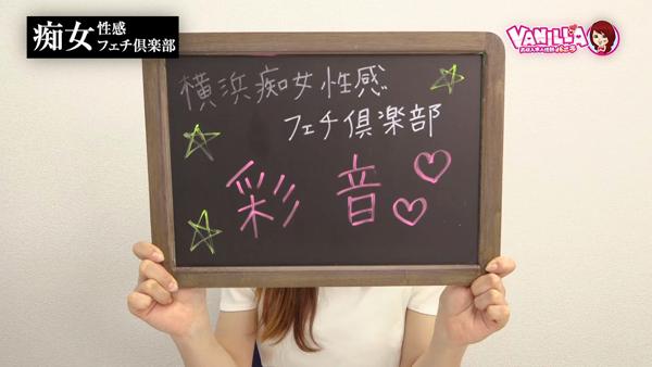 横浜痴女性感フェチ倶楽部のバニキシャ(女の子)動画