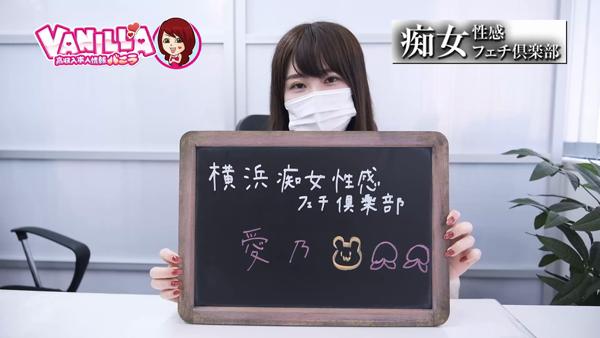 横浜痴女性感フェチ倶楽部に在籍する女の子のお仕事紹介動画