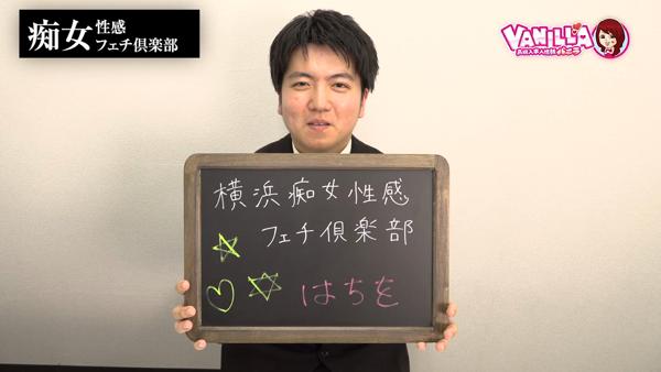 横浜痴女性感フェチ倶楽部のバニキシャ(スタッフ)動画