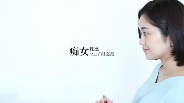五反田痴女性感フェチ倶楽部の求人動画