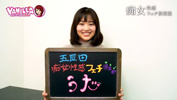 五反田痴女性感フェチ倶楽部のバニキシャ(女の子)動画