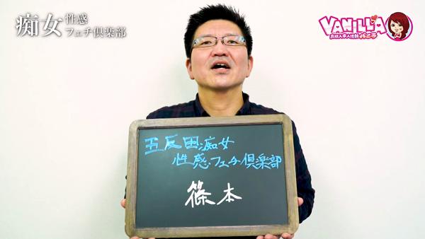 五反田痴女性感フェチ倶楽部のバニキシャ(スタッフ)動画