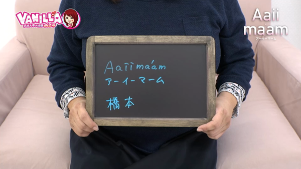 Aaii ma'am アーイーマームのバニキシャ(スタッフ)動画