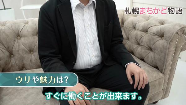 札幌まちかど物語のお仕事解説動画