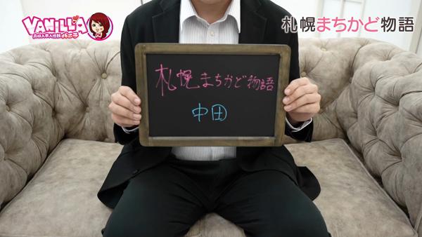 札幌まちかど物語のスタッフによるお仕事紹介動画