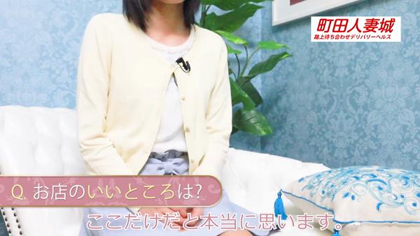 町田人妻城のお仕事解説動画