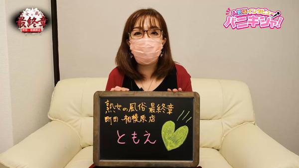 熟女の風俗最終章 町田・相模原店に在籍する女の子のお仕事紹介動画