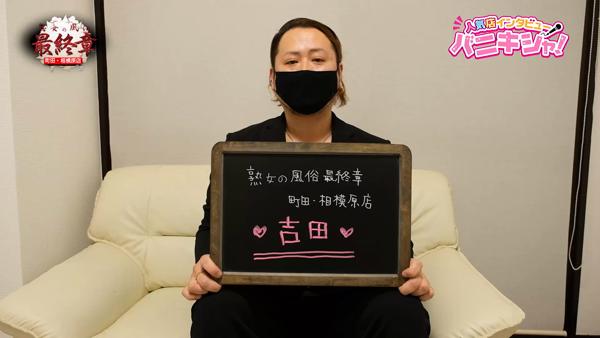 熟女の風俗最終章 町田・相模原店のスタッフによるお仕事紹介動画