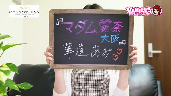 マダム麗奈 大阪のバニキシャ(女の子)動画