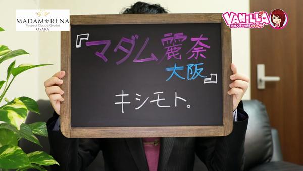 マダム麗奈 大阪のバニキシャ(スタッフ)動画