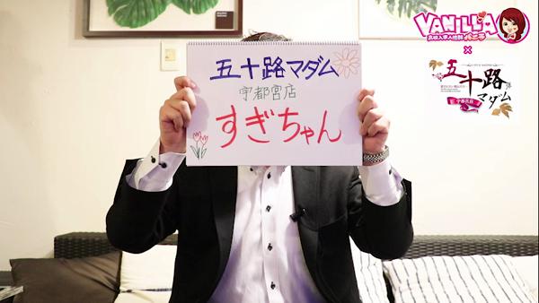 五十路マダム宇都宮店(カサブランカG)のバニキシャ(スタッフ)動画