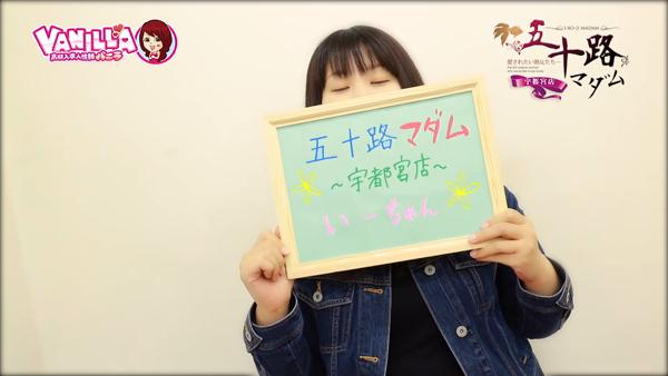 五十路マダム宇都宮店 (カサブランカG)のスタッフによるお仕事紹介動画