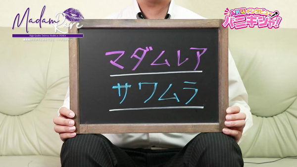 マダムレアのスタッフによるお仕事紹介動画