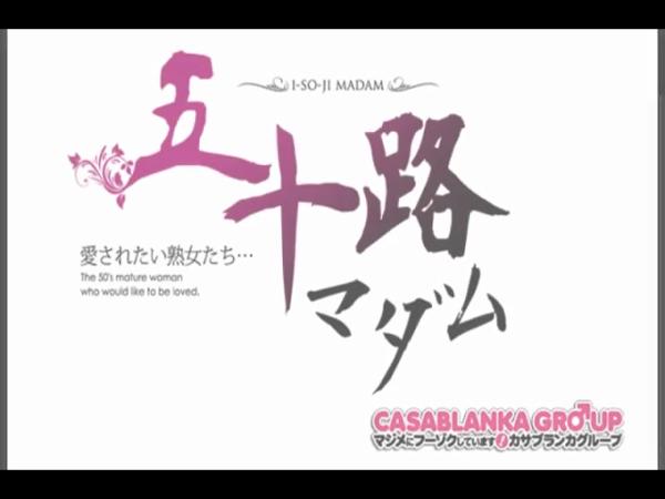 五十路マダム 熊本店(カサブランカグループ)の求人動画