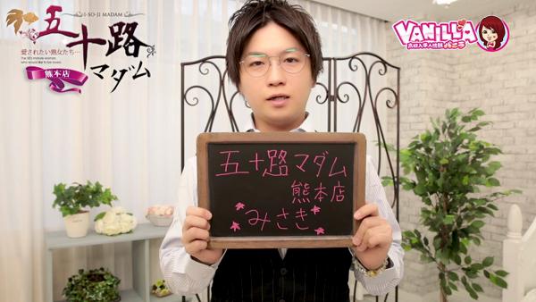 五十路マダム 熊本店(カサブランカグループ)のバニキシャ(スタッフ)動画