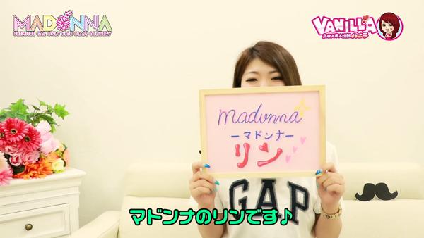 Madonna -マドンナ-に在籍する女の子のお仕事紹介動画