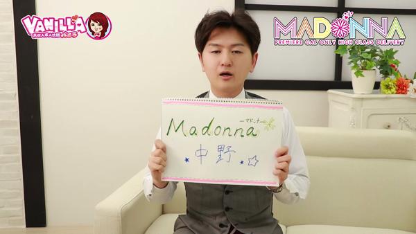 Madonna -マドンナ-のバニキシャ(スタッフ)動画