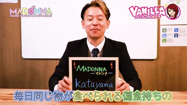 Madonna -マドンナ-のスタッフによるお仕事紹介動画